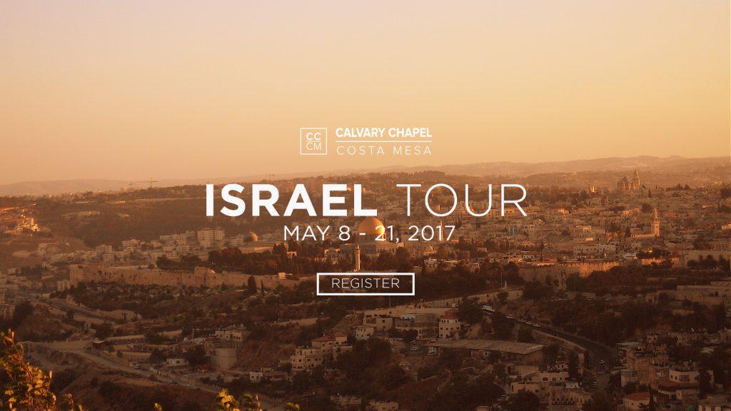 Israel Trip 2017